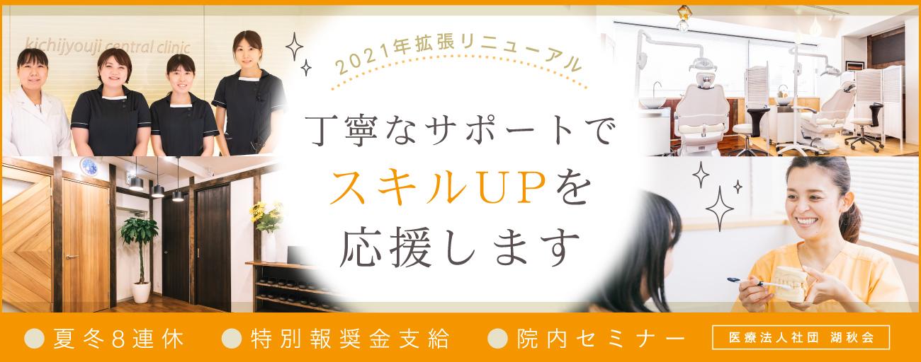 東京都の(1)吉祥寺セントラルクリニックまたは(2)三鷹公園通り歯科・小児歯科
