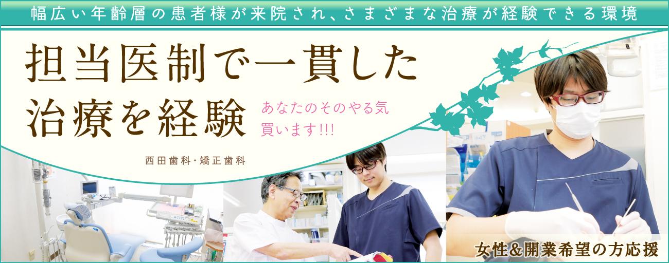 西田歯科・矯正歯科