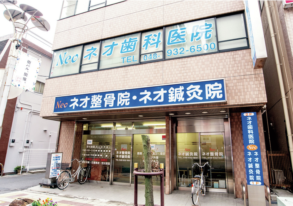 埼玉県のネオ歯科医院の写真4