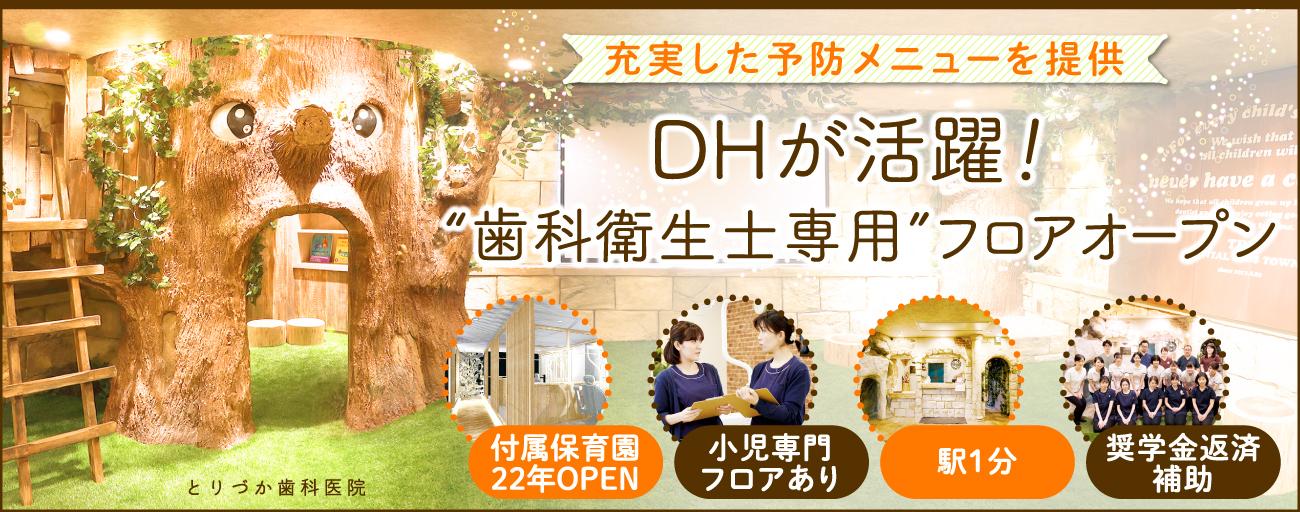 医療法人社団 聚楽会 とりづか歯科医院/デンタルキッズタウン/HANARE