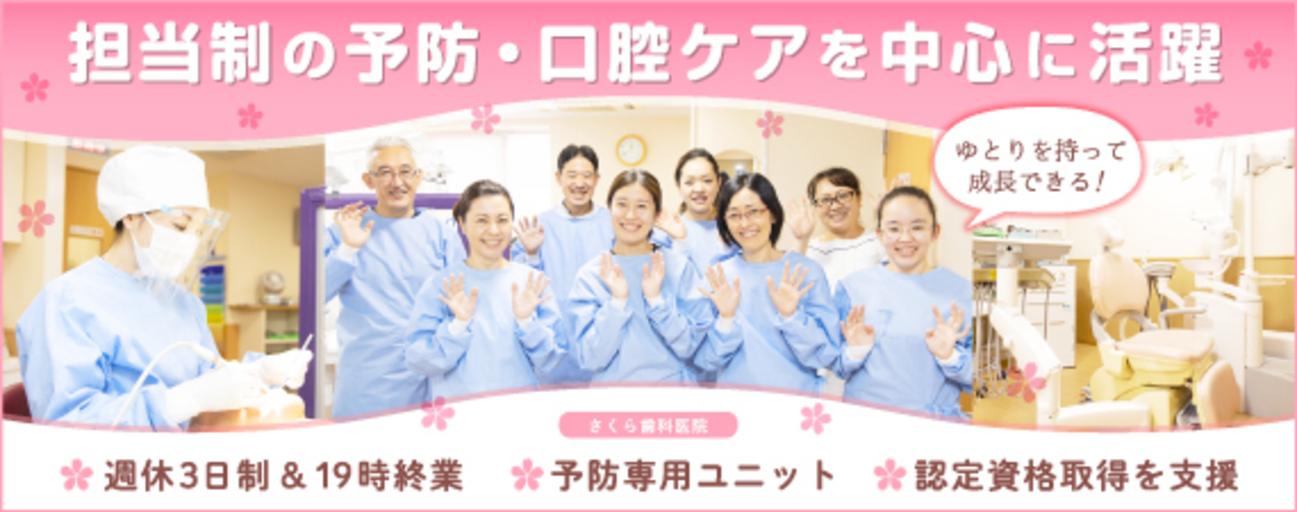 医療法人社団 健由会 さくら歯科医院