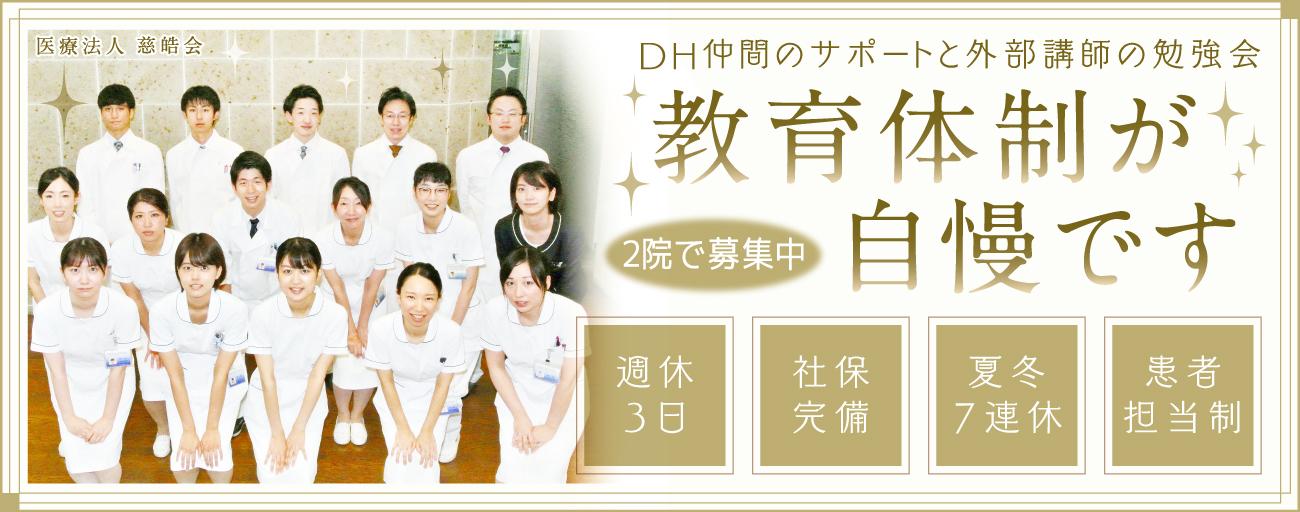 医療法人 慈皓会 ①波多野歯科医院/②波多野デンタルオフィス新都心
