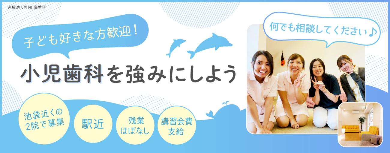 医療法人社団 海羊会 ①くじら歯科医院/②いるか歯科医院