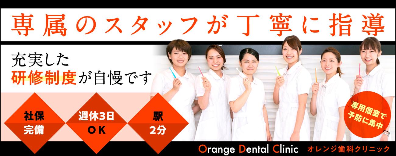 医療法人社団 オレンジ歯科クリニック