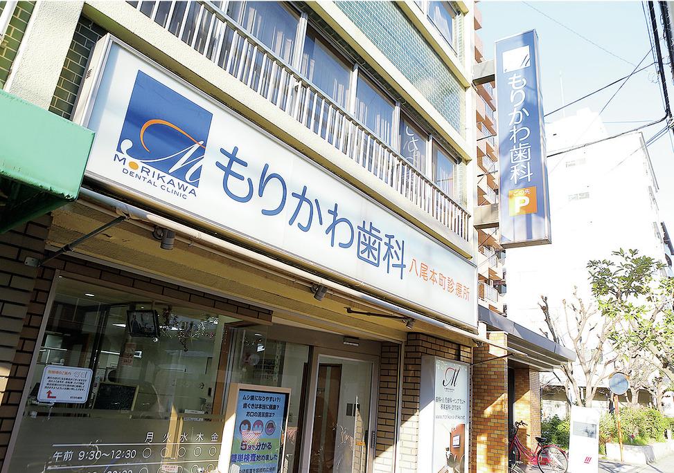 大阪府のもりかわ歯科 八尾本町診療所の写真4