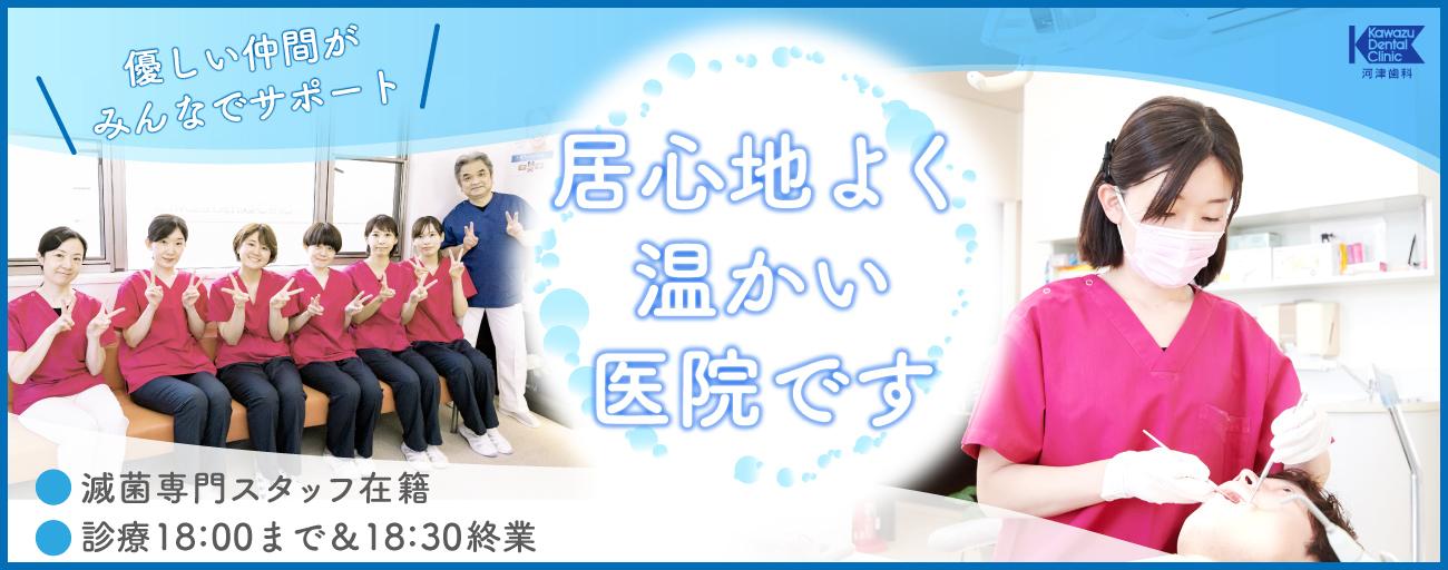神奈川県の河津歯科