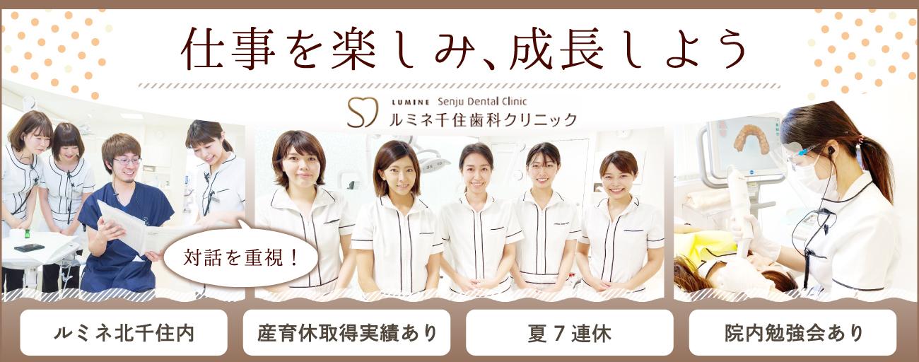 医療法人社団 双樹会 ルミネ千住歯科クリニック