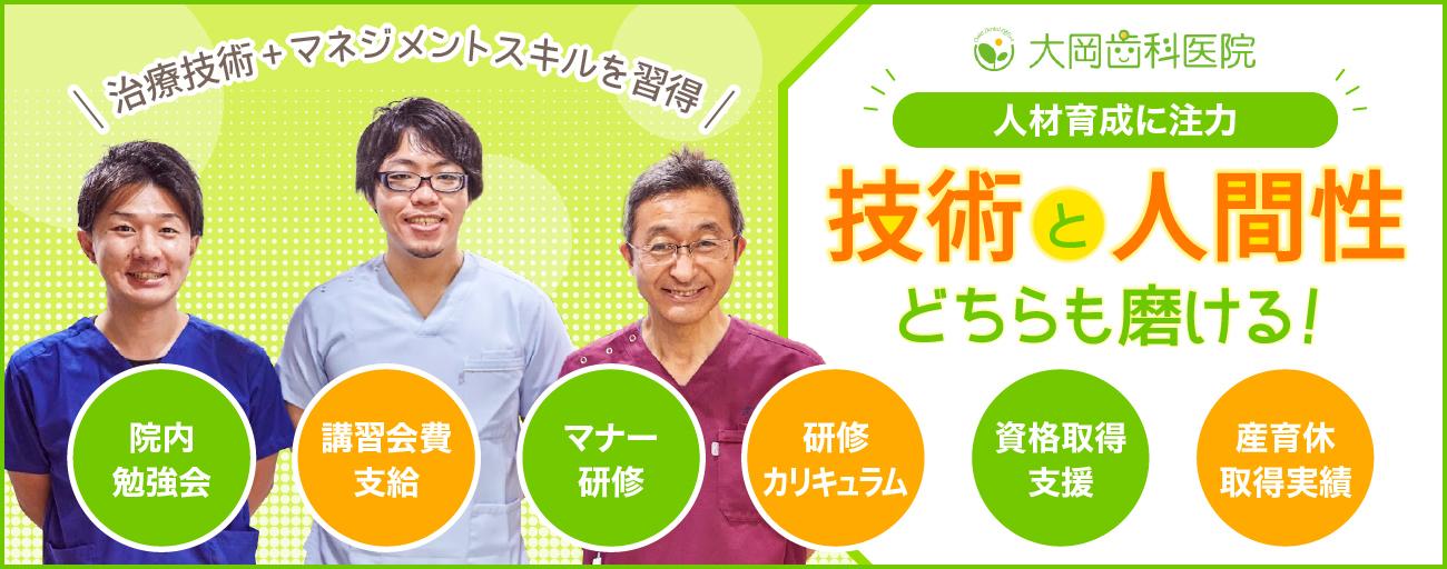 医療法人社団 千磨会 大岡歯科医院