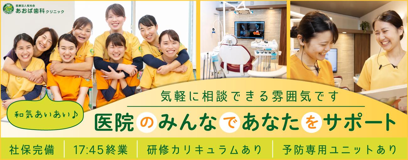 医療法人 桜光会 あおば歯科クリニック