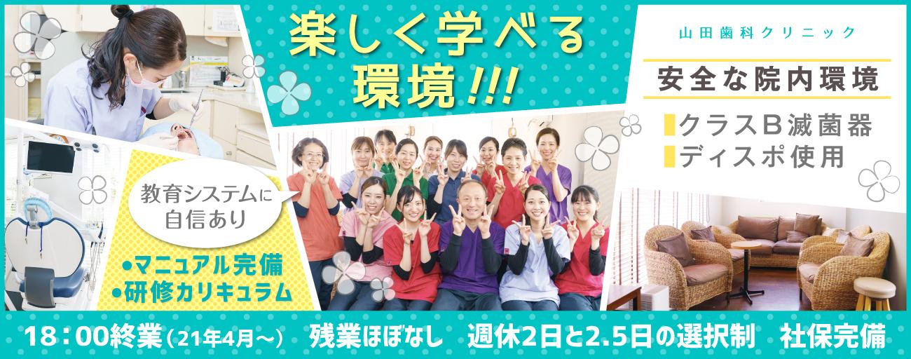 神奈川県の山田歯科クリニック