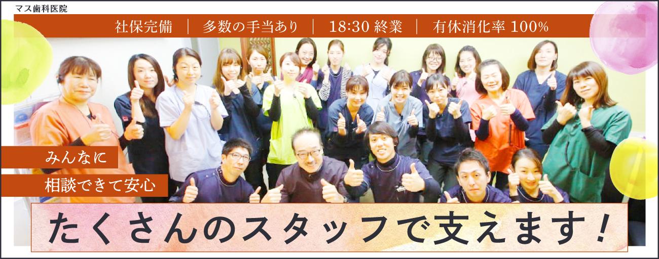京都府のマス歯科医院