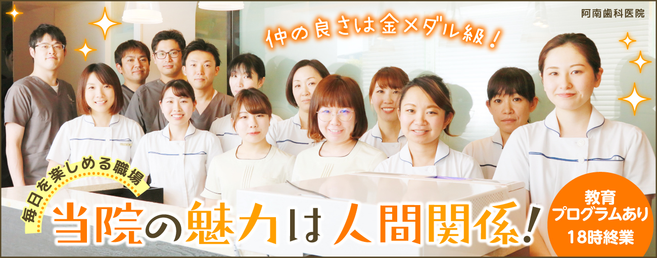 医療法人社団 誠幸会 阿南歯科医院