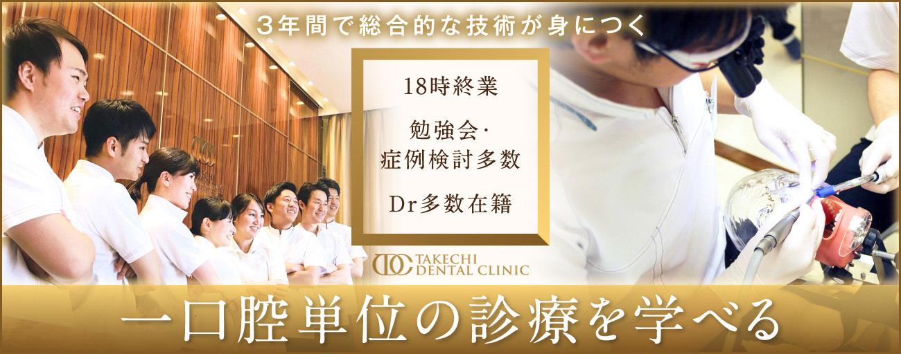 医療法人社団 翔志会 たけち歯科クリニック