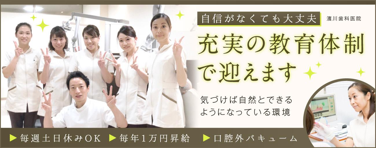 医療法人  大知会 濱川歯科医院