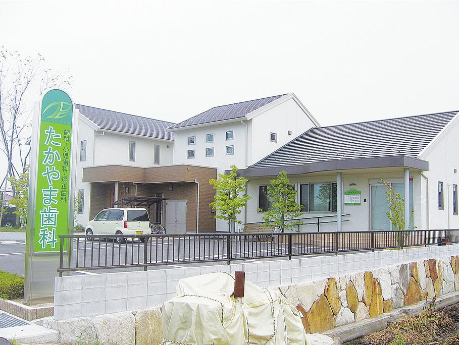 岡山県のたかやま歯科医院の写真4