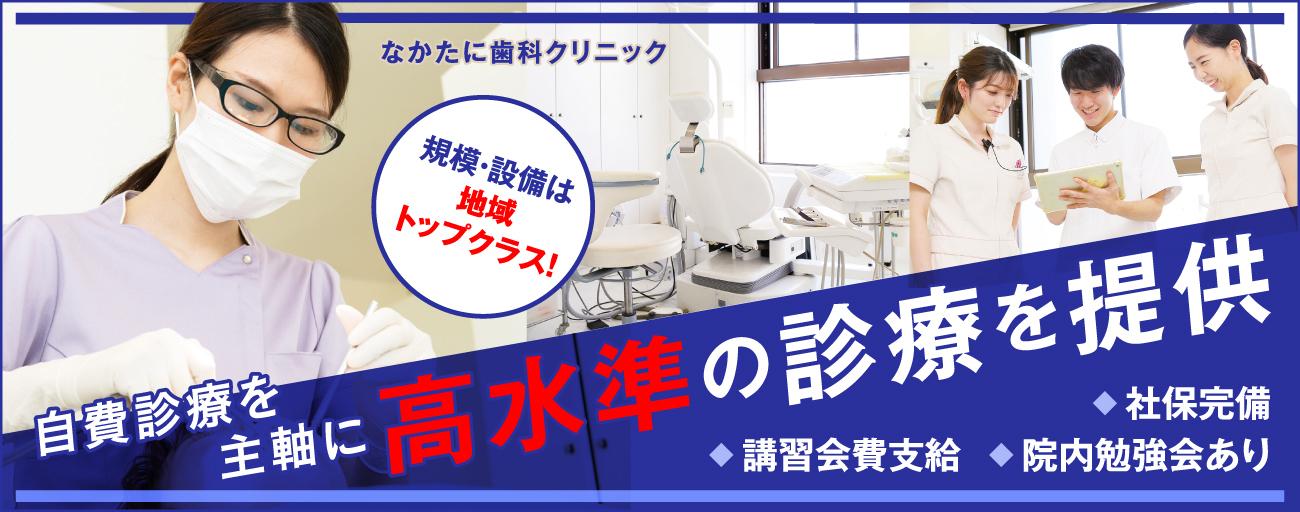 医療法人社団 健昌会 なかたに歯科クリニック
