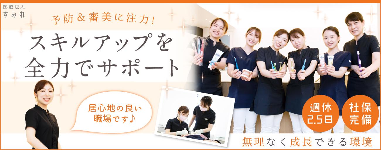 医療法人 すみれ ①おおくぼ歯科クリニック/②おおくぼ歯科医院/③ごう歯科クリニック