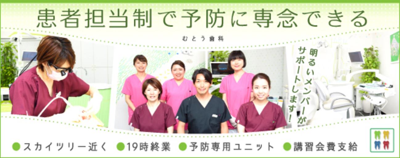 医療法人社団 翼会 むとう歯科