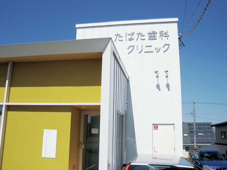北海道のたばた歯科クリニックの写真4