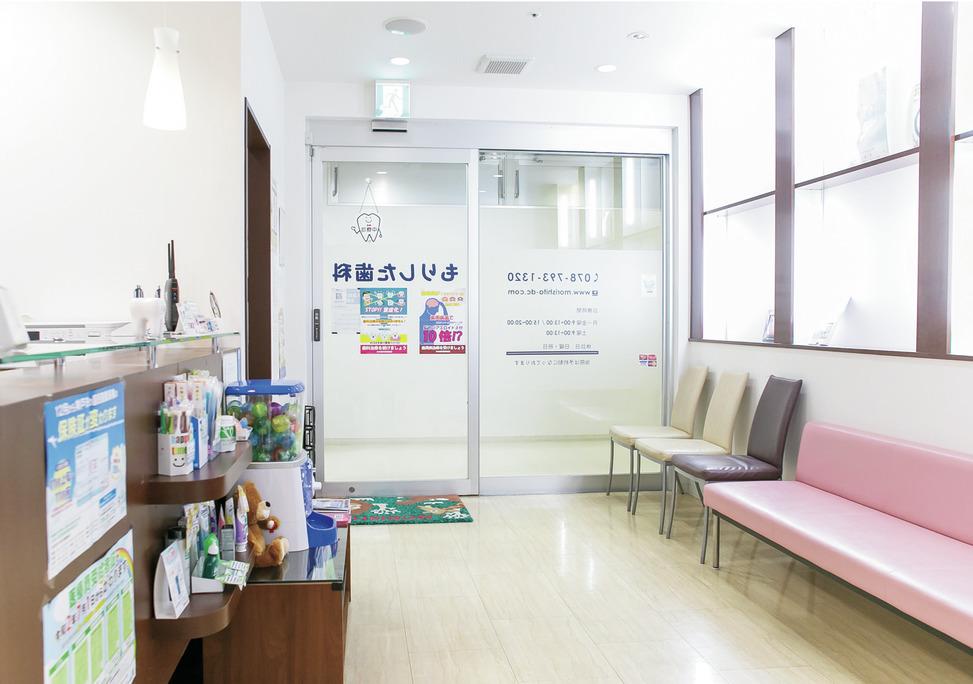 兵庫県のもりした歯科医院の写真4
