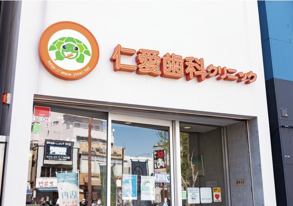 東京都の(1)仁愛歯科クリニックまたは(2)西台仁愛歯科クリニックの写真4