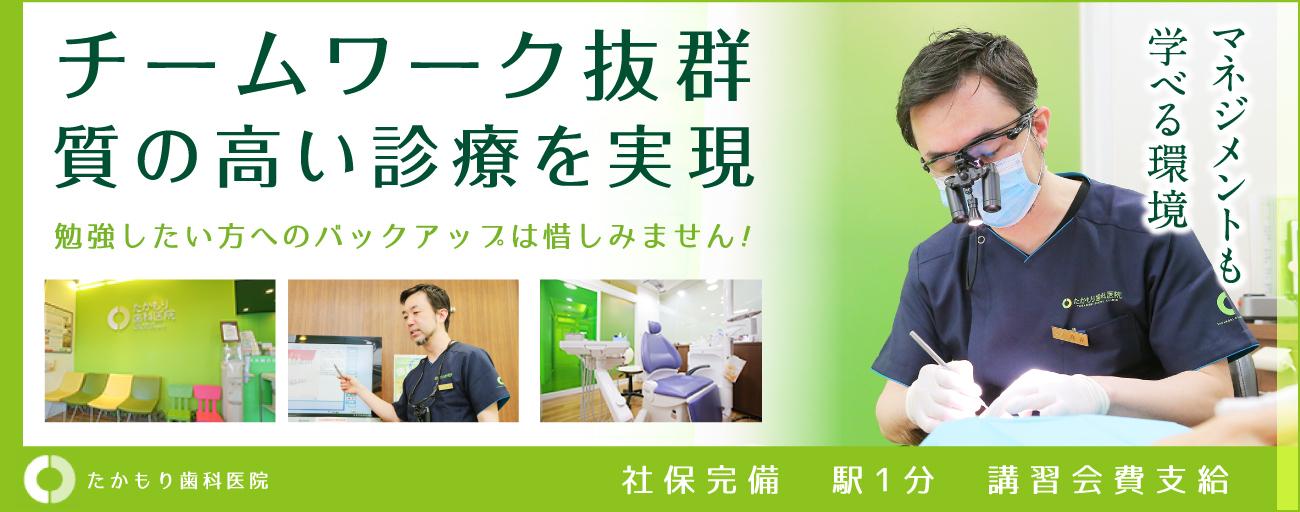 京都府のたかもり歯科医院 (ホワイトエッセンス京都西院店)