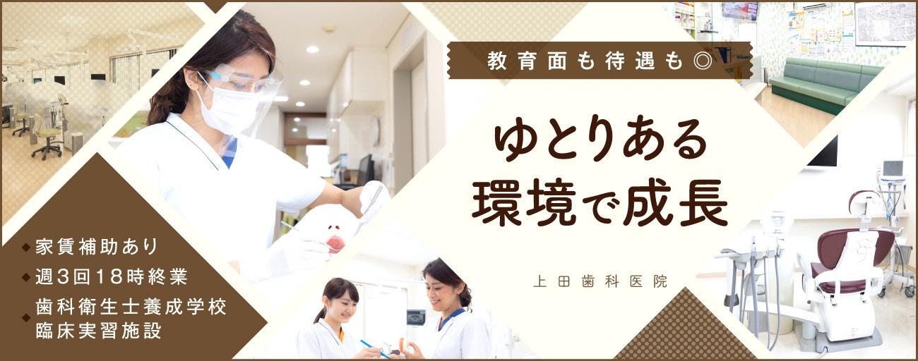 医療法人社団 千仁会 上田歯科医院