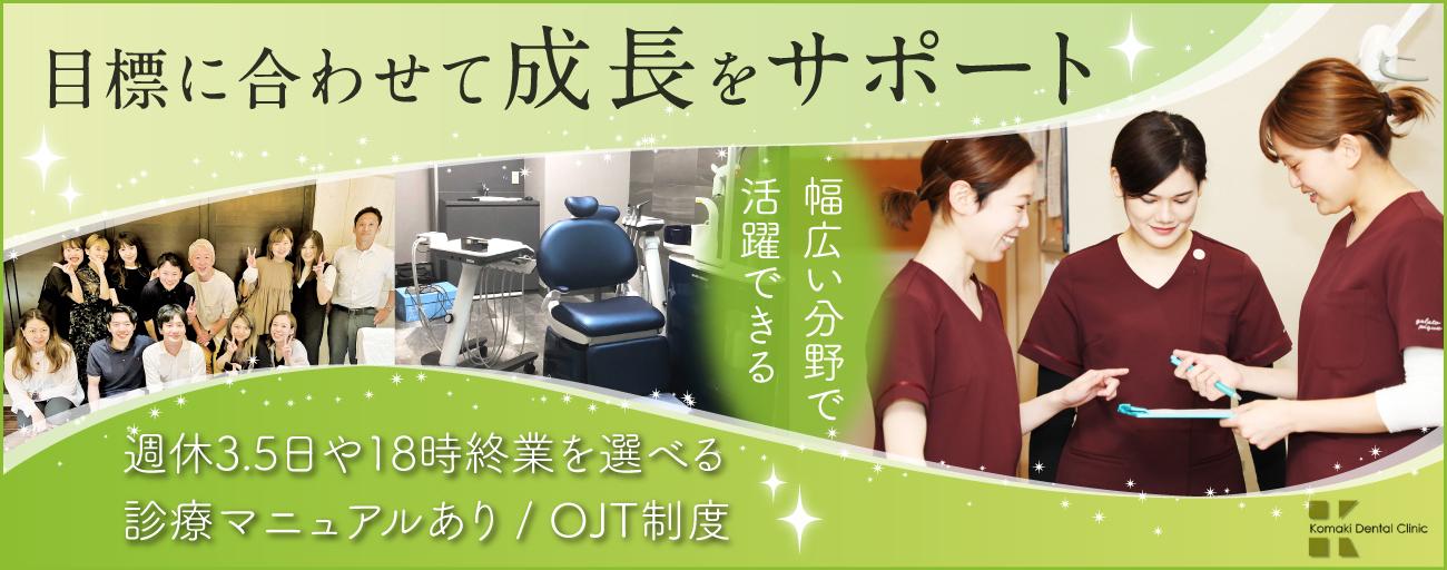 大阪府のこまき歯科医院