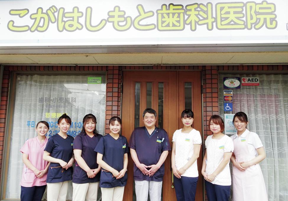 京都府のこがはしもと歯科医院の写真1