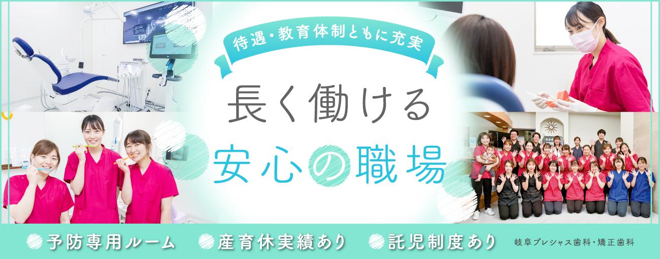 医療法人 プレシャスマインド 岐阜プレシャス歯科・矯正歯科.