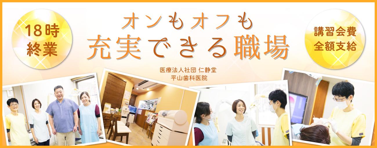 医療法人社団   仁静堂 平山歯科医院