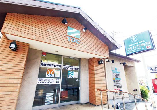 東京都のつきおか歯科医院の写真4