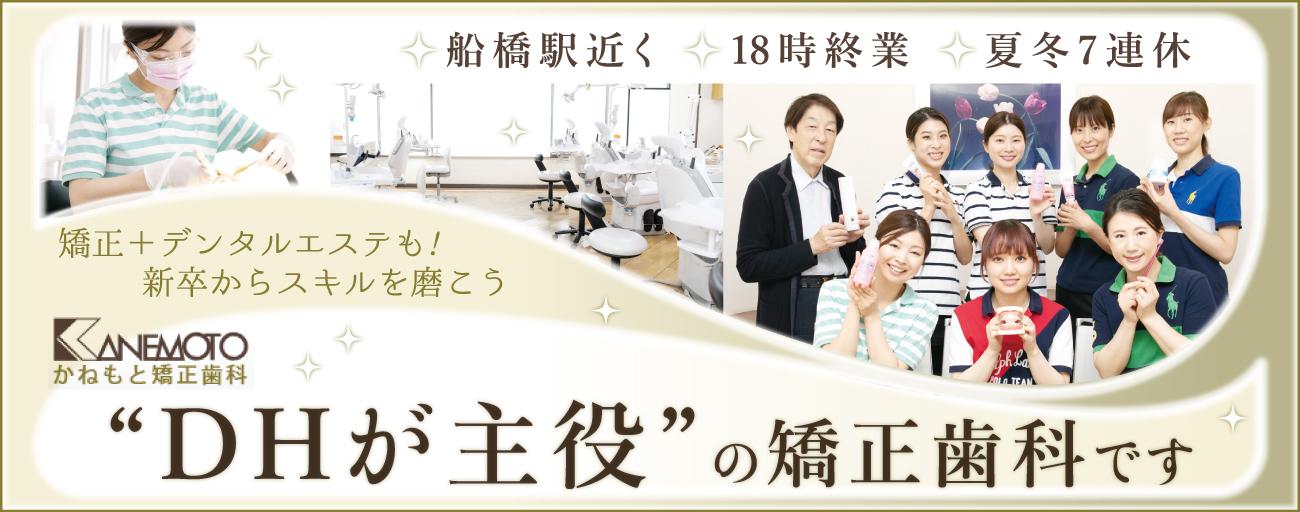 医療法人社団 広元会 かねもと矯正歯科