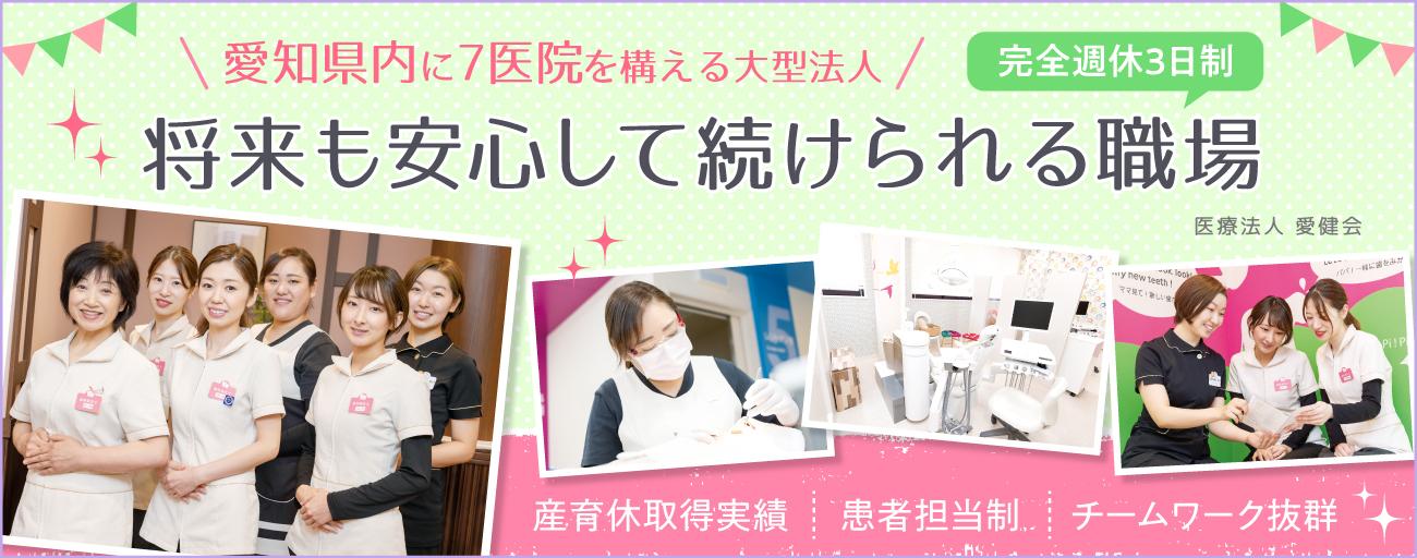 医療法人 愛健会 ①愛健歯科医院/②アベ歯科クリニック/③エムデンタルクリニック