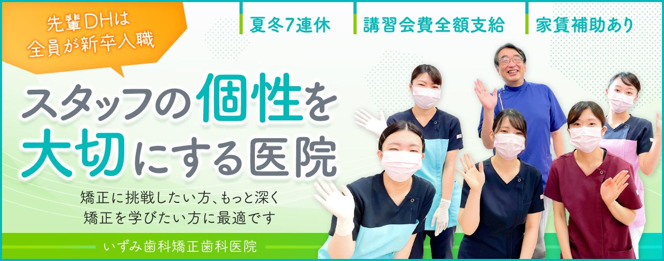 医療法人社団 クオリタス いずみ歯科矯正歯科医院