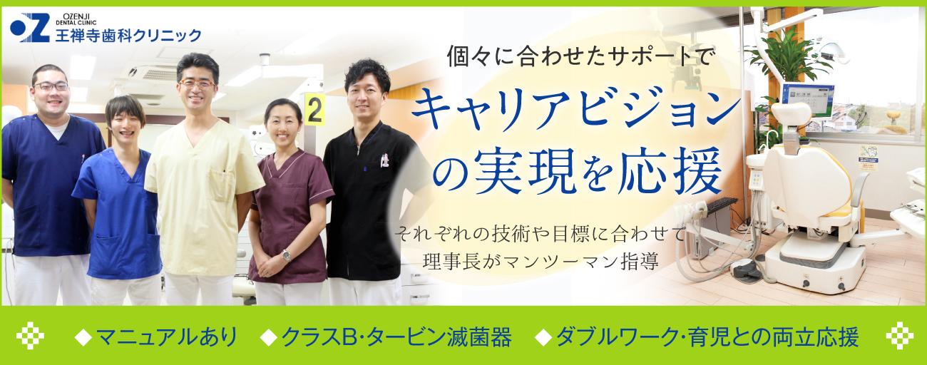 医療法人社団 健歯会 王禅寺歯科クリニック