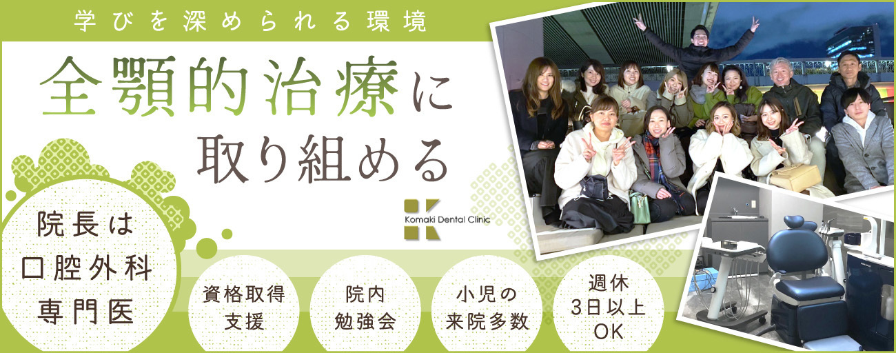 こまき歯科医院