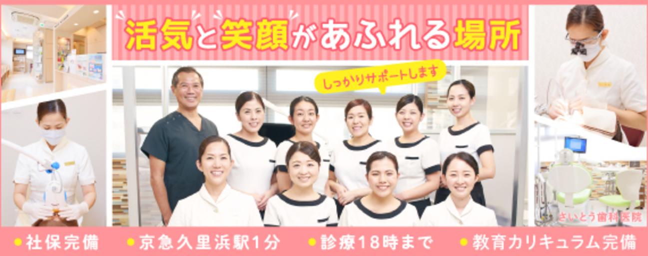 神奈川県のさいとう歯科医院 (ホワイトエッセンス京急久里浜)