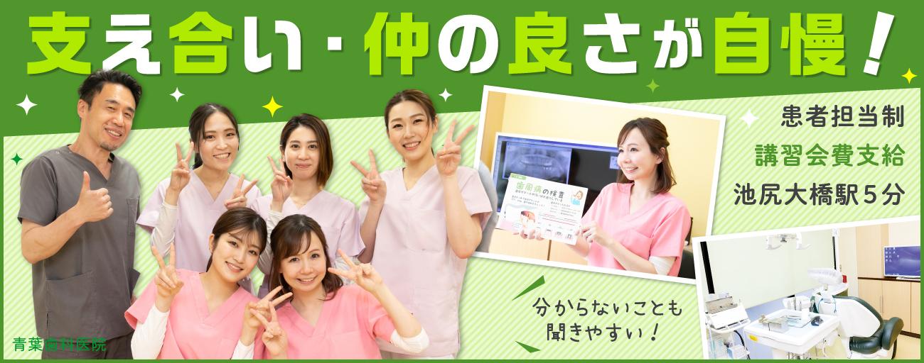 東京都の青葉歯科医院