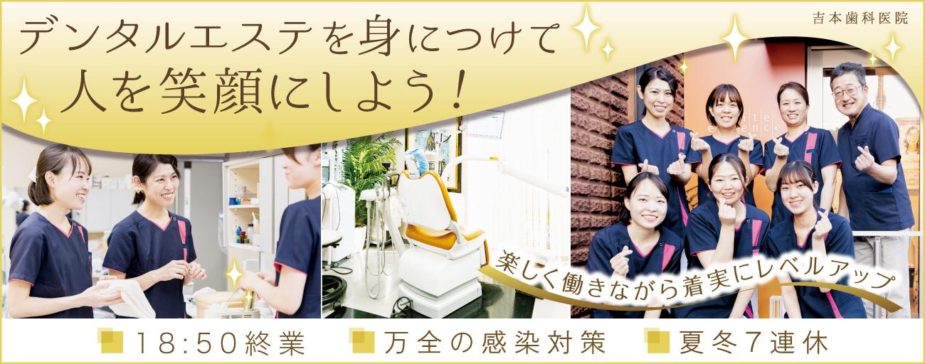 静岡県の吉本歯科医院 (ホワイトエッセンス伊豆長岡院)