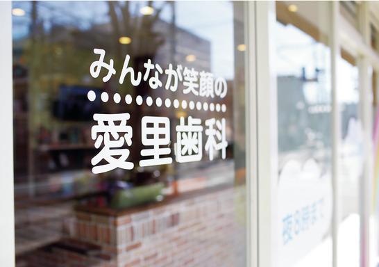 埼玉県の愛里歯科の写真4