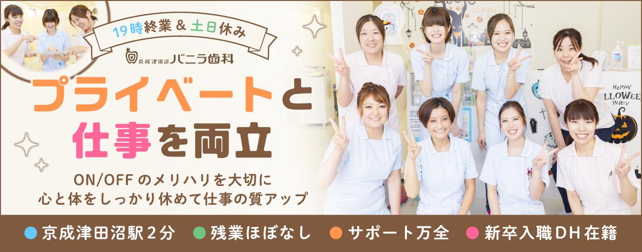 医療法人社団 ショコラ 京成津田沼バニラ歯科