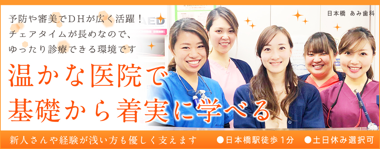 東京都の日本橋 あみ歯科