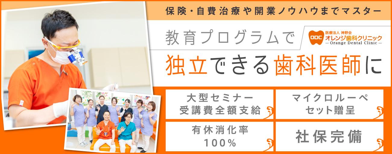 医療法人 神野会 オレンジ歯科クリニック