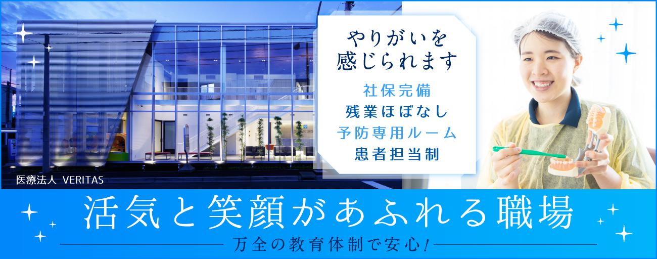 神奈川県のうえの歯科医院 Veritas Implant Salon Yokohama (ホワイトエッセンス 鶴見東寺尾)