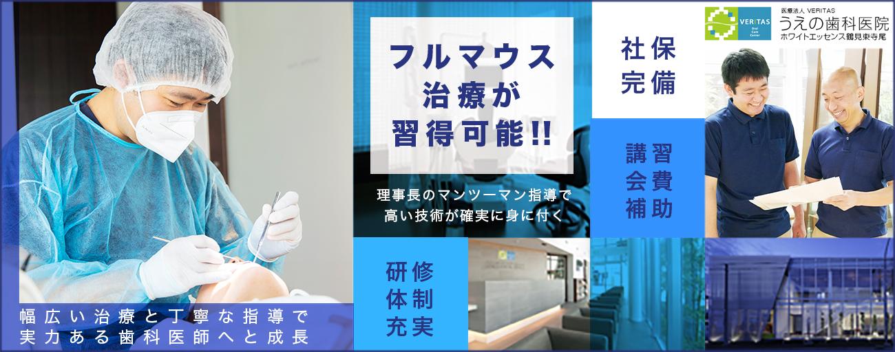 医療法人 VERITAS うえの歯科医院 Veritas Implant Salon Yokohama (ホワイトエッセンス 鶴見東寺尾)