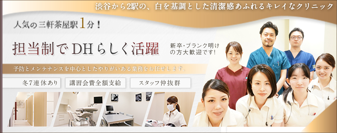 三軒茶屋 UJIIE DENTAL CLINIC