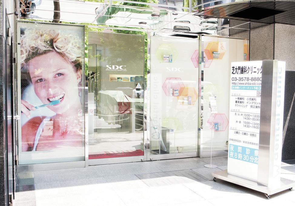 東京都の(1)芝大門歯科クリニックまたは(2)鈴木歯科医院の写真4