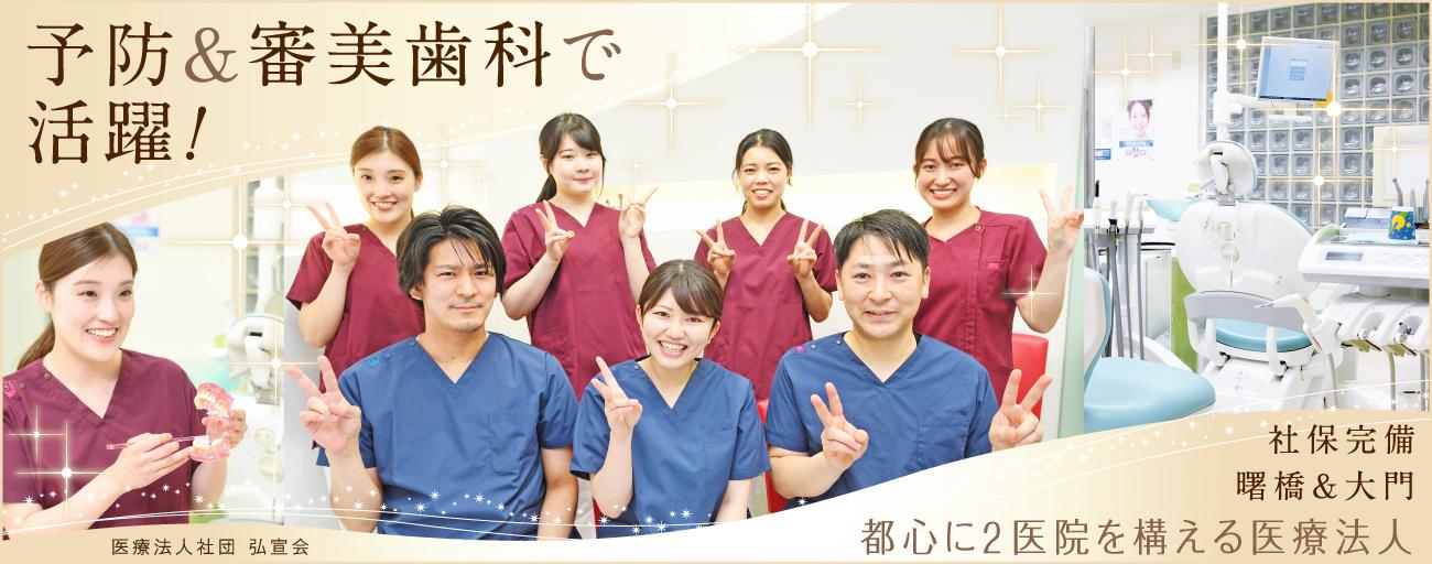 東京都の(1)芝大門歯科クリニックまたは(2)鈴木歯科医院