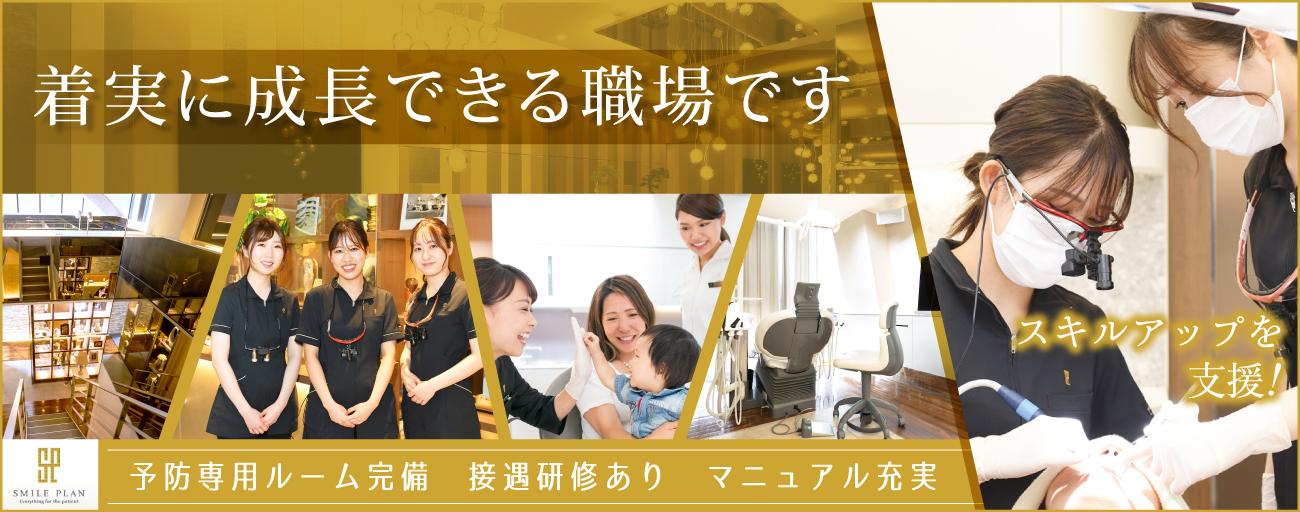 医療法人 スマイルプラン ①さくら歯科クリニック/②スマイルプラン歯科クリニック西宮
